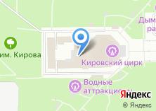 Компания «Кировский государственный цирк» на карте