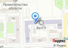 Компания «Вятский государственный университет» на карте