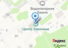 Компания «Заволжье дом культуры» на карте