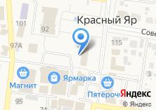 Компания «Администрация сельского поселения Красный Яр» на карте
