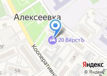 Компания «20 ВёрстЪ» на карте