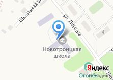 Компания «Новотроицкая средняя общеобразовательная школа» на карте