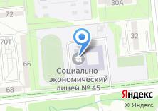 Компания «Социально-экономический лицей №45» на карте
