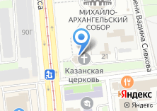 Компания «Храм Казанской Божьей Матери» на карте
