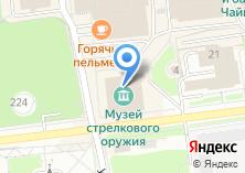 Компания «Музейно-выставочный комплекс стрелкового оружия им. М.Т. Калашникова» на карте