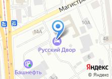 Компания «Русский Двор» на карте