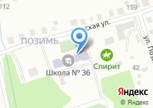 Компания «Средняя общеобразовательная школа №36» на карте
