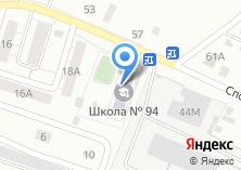 Компания «Основная общеобразовательная школа №94» на карте