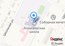 Компания «Средняя общеобразовательная школа д. Алексеевка» на карте