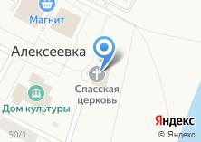 Компания «Спасский храм с. Алексеевка» на карте