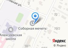 Компания «Соборная мечеть с. Алексеевка» на карте