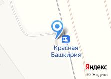 Компания «Красная Башкирия» на карте