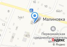 Компания «Малиновская сельская библиотека» на карте