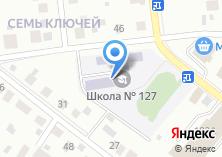 Компания «Средняя общеобразовательная школа №127» на карте