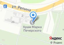 Компания «Храм во имя Святого Преподобного Марка Печерского» на карте