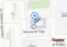 Компания «Средняя общеобразовательная школа №148 с углубленным изучением отдельных предметов» на карте