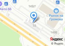 Компания «Автоштучки66.РФ» на карте