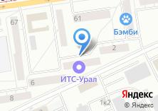 Компания «ИТС-Урал» на карте
