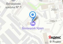 Компания «Большой Урал» на карте