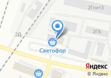 Компания «Автокомплекс» на карте