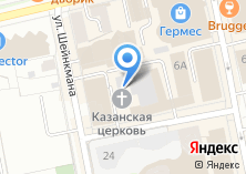 Компания «Храм во имя Казанской иконы Божией Матери» на карте