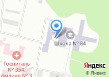Компания «Средняя общеобразовательная школа №84» на карте
