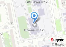 Компания «Средняя общеобразовательная школа №175» на карте