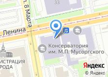 Компания «Уральская государственная консерватория им. М.П. Мусоргского» на карте