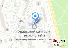 Компания «Уральский колледж технологий и предпринимательства» на карте