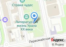 Компания «Литературно-мемориальный дом-музей Ф.М. Решетникова» на карте