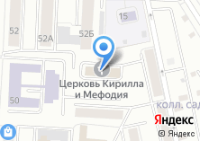 Компания «Храм Святых равноапостольных Кирилла и Мефодия» на карте