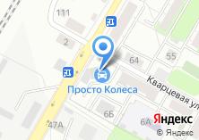 Компания «Интернет-магазин автомобильных шин и дисков PRO100KOLESA» на карте