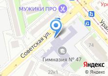 Компания «Гимназия №47» на карте