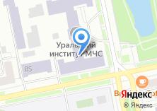 Компания «Уральский институт государственной противопожарной службы МЧС РФ» на карте