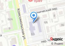 Компания «Уральский гуманитарный институт» на карте