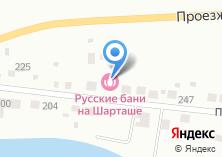 Компания «Русские бани на Шарташе» на карте