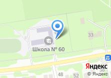 Компания «Средняя общеобразовательная школа №60» на карте