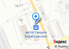 Компания «Автовокзал Березовский» на карте
