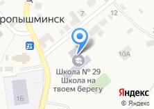 Компания «Основная общеобразовательная школа №29» на карте