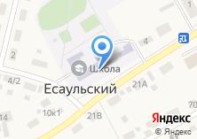 Компания «Есаульская средняя общеобразовательная школа» на карте