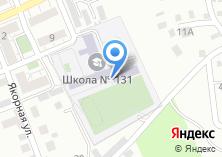 Компания «Средняя общеобразовательная школа №131» на карте