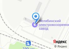 Компания «Челябинский электровозоремонтный завод» на карте