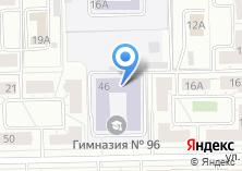 Компания «Гимназия №96» на карте
