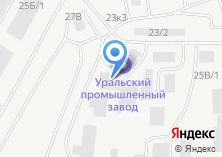 Компания «Уральский промышленный завод» на карте