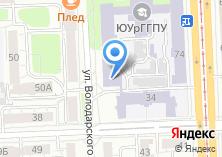 Компания «Челябинский государственный педагогический университет» на карте