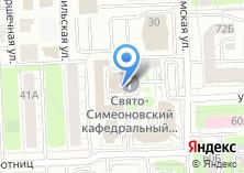 Компания «Свято-Симеоновский кафедральный собор» на карте