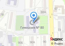 Компания «Гимназия №80» на карте