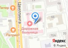 Компания «Дорожная клиническая больница» на карте