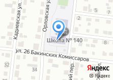 Компания «Средняя общеобразовательная школа №140» на карте
