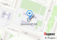 Компания «Средняя общеобразовательная школа №68 им. Е.Н. Родионова» на карте